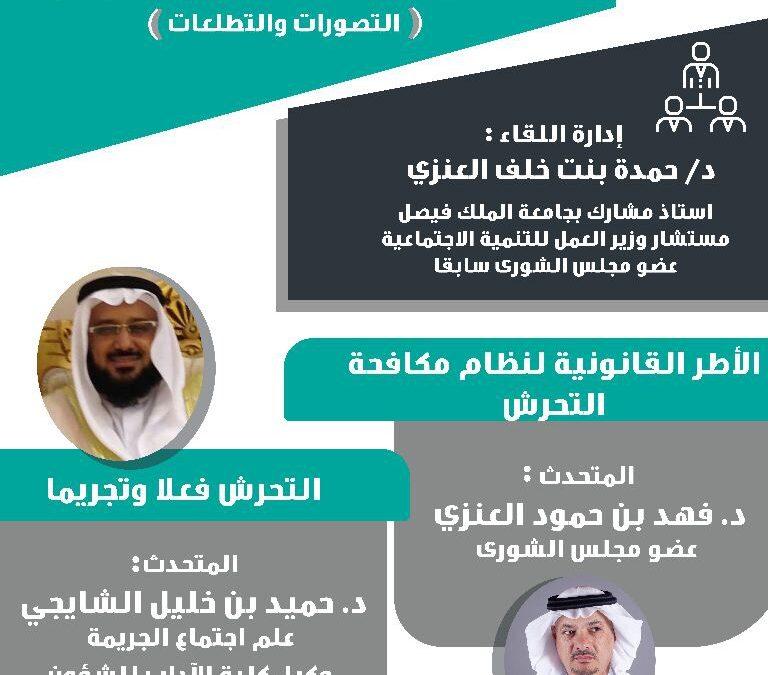 تنظيم الجمعية السعودية للدراسات الاجتماعية اللقاء العلمي الثامن بعنوان : نظام مكافحة التحرش ( التصورات والتطلعات)
